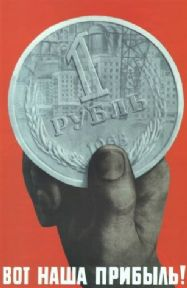 Vintage Russian poster - Here is our profit! 1965